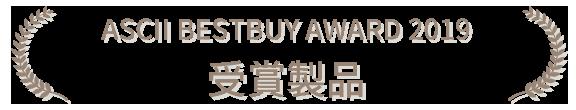 ASCII BESTBUY AWARD 2019 受賞製品