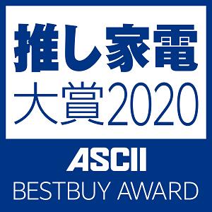 推し家電大賞2020 ASCII BESTBUY AWARD