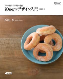 Web制作の現場で使う jQueryデザイン入門[改訂新版]