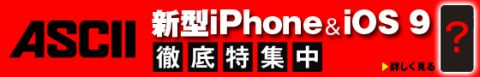 新iPhoneはネットワークで選ぶ!? 3キャリアのLTE Advanced対応に注目