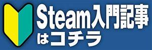Steam×アスキー