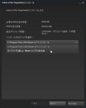 \u201cインストール先のドライブを選択\u201dという表示が出たら右端の▼マークをクリック。\u201cD\\ドライブに新しいSteamライブラリを作成\u201dという項目を選択する。