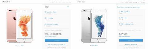 米国版iPhone 6sを買う