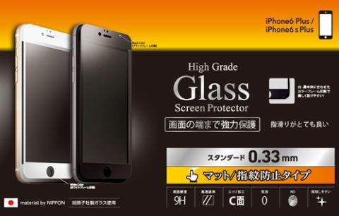 High Grade Glass Screen Protector