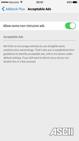 """無料のiOS 9""""広告ブロック""""アプリ「Adblock Plus」が公開"""