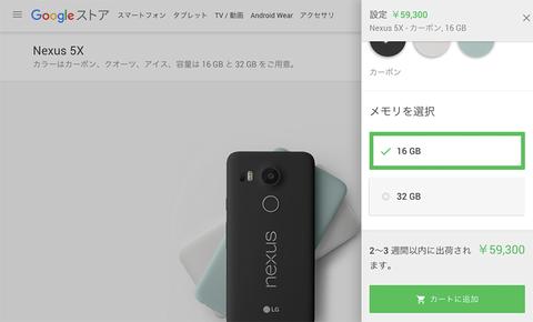 Nexus 5Xの見どころを探る