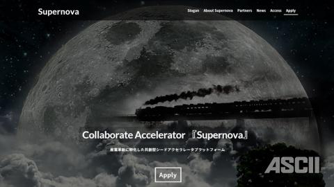 共創型シードアクセラレータプログラム:Supernova