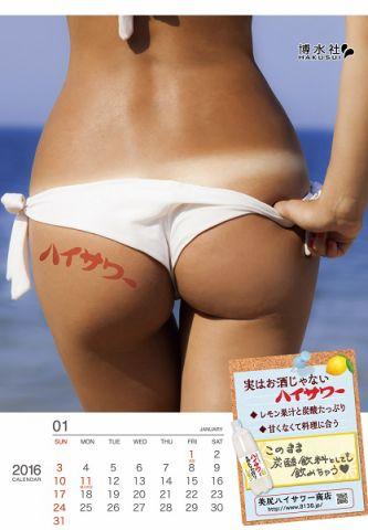 ハイサワー美尻カレンダー2016版発売