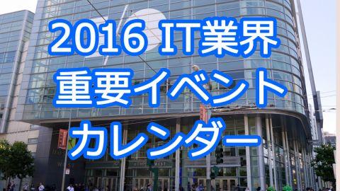 2016年IT業界重要イベントカレンダー