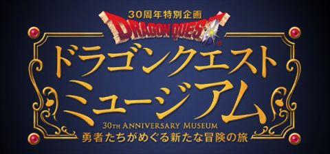 ドラゴンクエスト 30周年プロジェクト