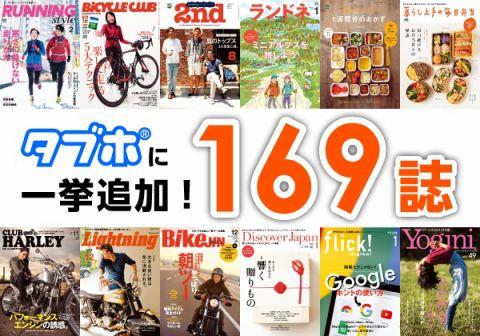 月500円で電子雑誌読み放題「タブホ」に169誌追加、国内最大級に
