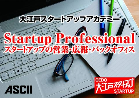 Startup Professional スタートアップの営業・広報・バックオフィス