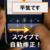世界最速文字入力アプリ「Fleksy」がiPhoneでも利用可に!