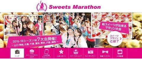 スイーツマラソン