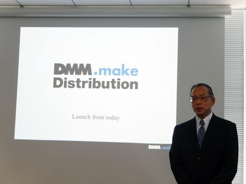 DMM.make Distribution