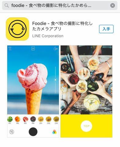 LINEが飯テロアプリ