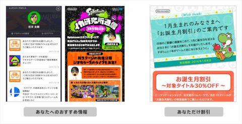 任天堂スマホアプリ