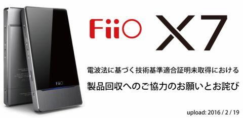 オヤイデ、FiiO X7回収