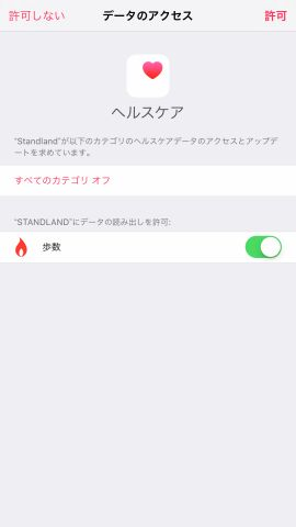 StandLand