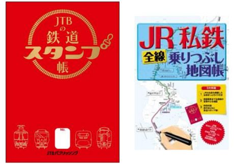 JTB、鉄道スタンプ帳