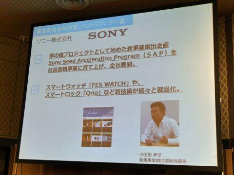 第2回 日本ベンチャー大賞