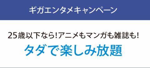 ソフトバンク、アニメ見放題ブック読み放題