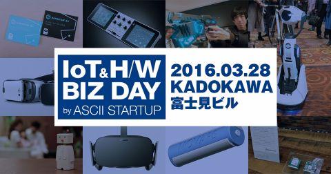 IoT&H/W BIZ DAY by ASCII STARTUP