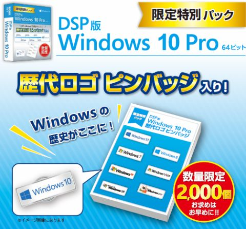 歴代Windowsのピンバッジ付き「DSP版Windows 10 Pro」 - 週刊アスキー