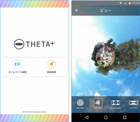 RICOH THETA+バージョンアップ