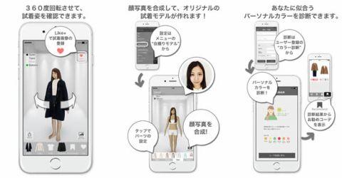 東芝、仮想試着アプリ