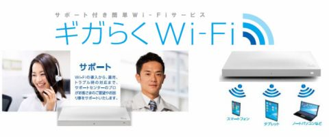 NTTギガらくWi-Fi