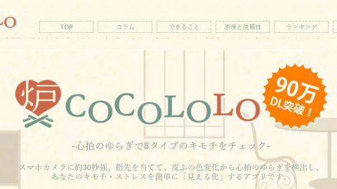 COCOLOLO