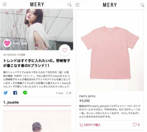 160317_mery