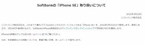 「iPhone SE」予約は24日午後4時1分から! au、ドコモ、ソフトバンクが発表
