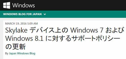 Windows 7、8.1、SKYLAKE