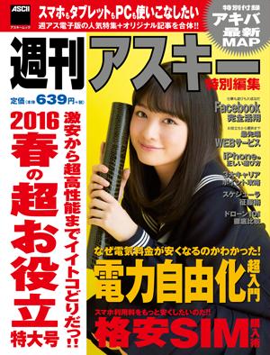 週刊アスキー「2016春の超お役立特大号」を3月18日に発売します!