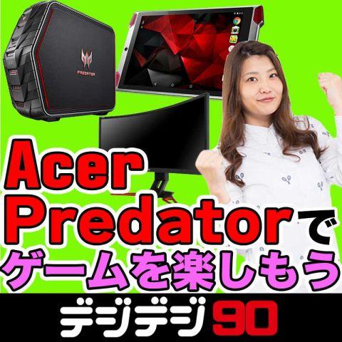 Acer Predatorで遊ぼう!【