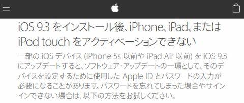iOS9.3アクティベーション不具合の対策