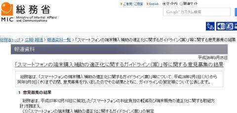 総務省によるスマホ販売適正化ガイドライン