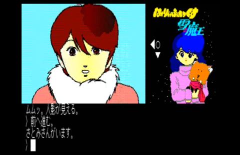 は~りぃふぉっくす 雪の魔王編