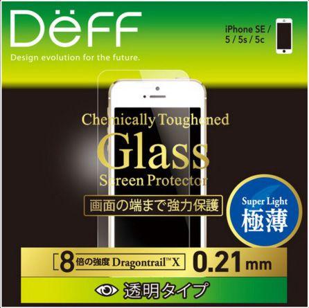 iPhone SE用の液晶保護ガラス
