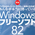 Windows本当に使えるおすすめ無料ソフト