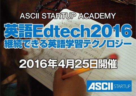 ASCII STARTUP週末かわら版