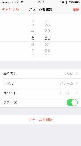 c5b1cefa23 iPhoneに標準搭載しているアラーム機能で、「時計」アプリまたはコントロールセンターからアクセスが可能。日曜日や火曜日など、曜日を指定したアラーム設定ができる  ...