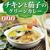 松屋「チキンと茄子のグリーンカレー」 タイ風カレーに挑戦
