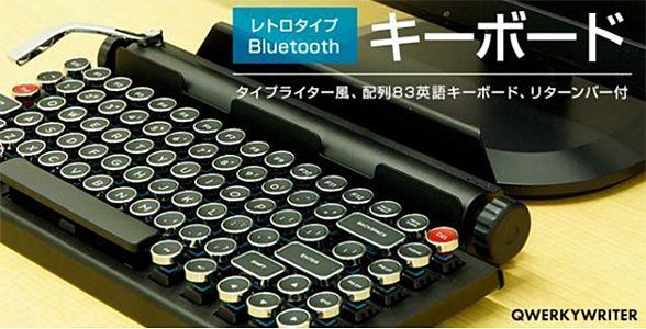 ASCII.jp:タイプライター風Blue...