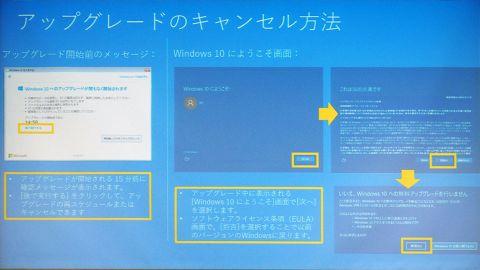 「強制」ではなくとも「作為的」な、Windows 10のアップグレード問題
