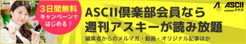 週アス最新号記事用ASCII倶楽部誘導バナー