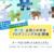 小中学生のみなさま、プログラミングの魅惑の世界へようこそ! by 遠藤 諭