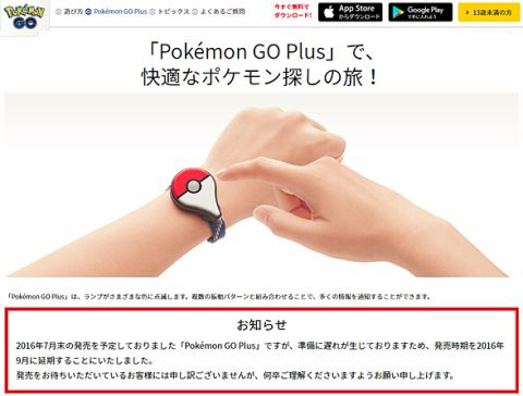 Pokémon GO Plus発売延期